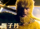 The Monkey King — International Trailer